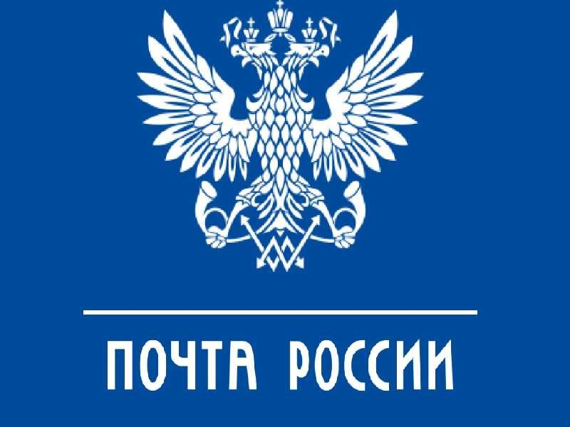 Pochta RU - Главная